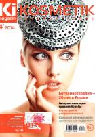 Ki MAGAZIN / KOSMETIK INTERNATIONAL