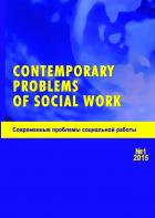 Contemporary Problems of Social Work / Современные проблемы социальной работы