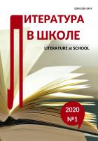 Литература в школе/ Literature at School